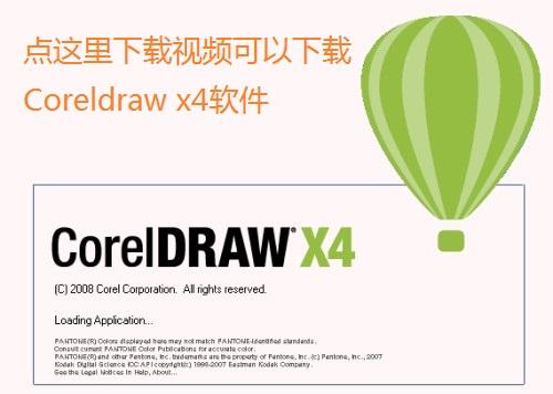 CoreDRAW的安装与破解