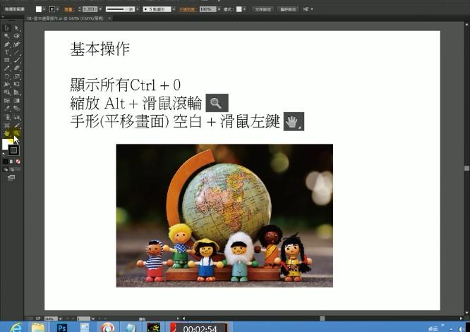 003修改界面顏色與基本操作說明【Illustrator CC AI教學】