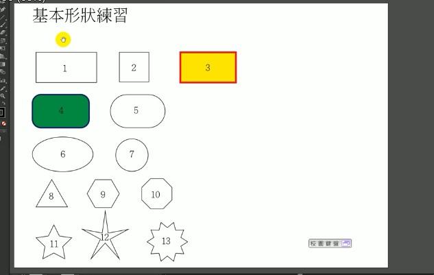 006基本型練習與Alt、Shift搭配【Illustrator CC AI教學】