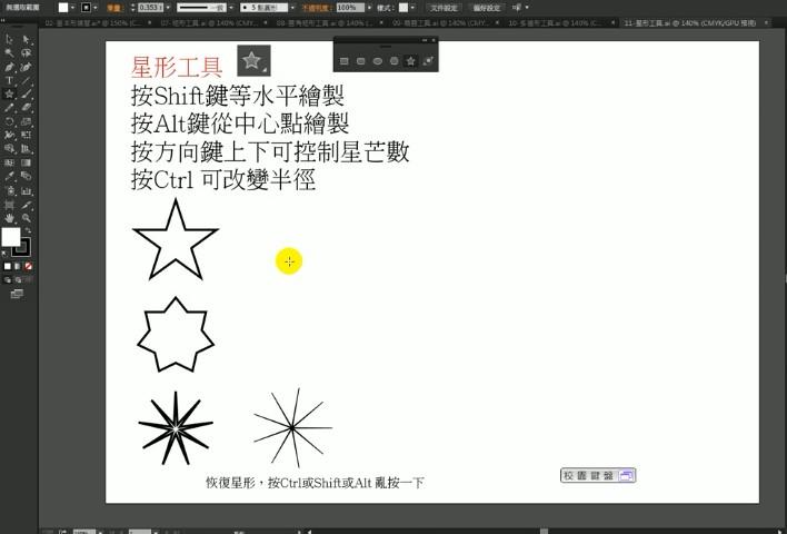 008畫線與弧線【Illustrator CC AI教學】