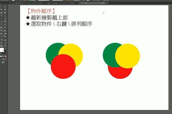020物件順序與形狀模式【Illustrator CC AI教學】