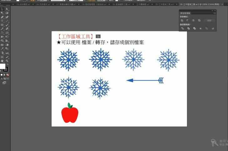 031工作區刪除與工作區物件對齊【Illustrator CC AI教學】