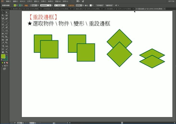 035重設邊框【Illustrator CC AI教學】