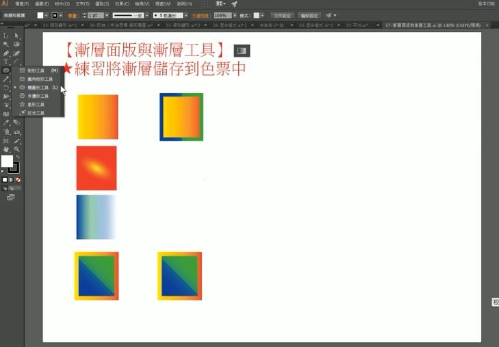 054檢色滴管工具與儲存色票【Illustrator CC AI教學】