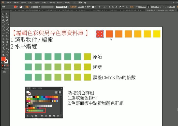 057編輯色彩與群組色彩【Illustrator CC AI教學】