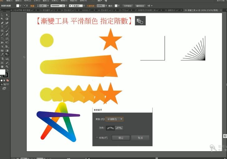 059漸變工具練習【Illustrator CC AI教學】