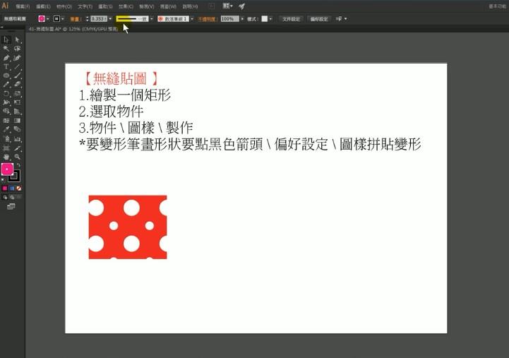 060無縫貼圖製作練習【Illustrator CC AI教學】