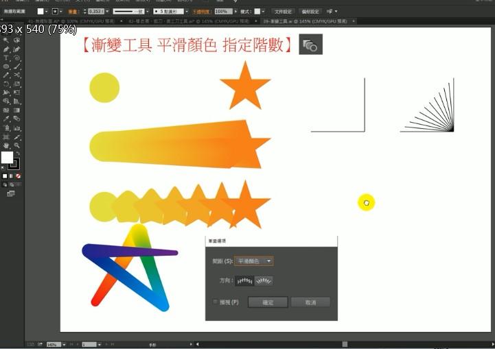 062漸變補充說明【Illustrator CC AI教學】