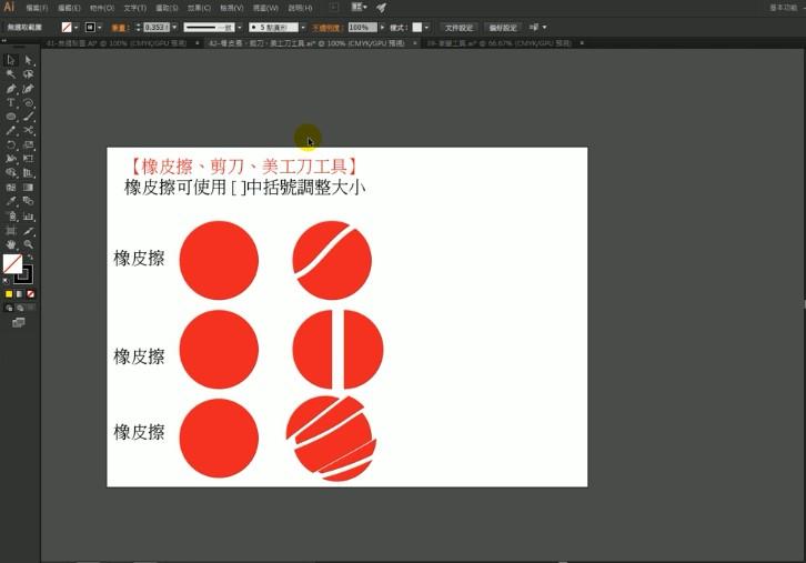 063橡皮擦、剪刀、美工刀工具【Illustrator CC AI教學】