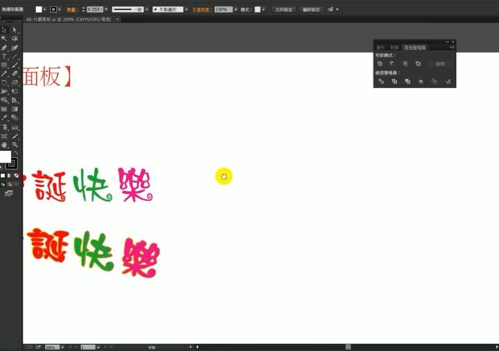 074新增筆刷【Illustrator CC AI教學】