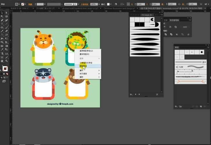 077 點陣化【Illustrator CC AI教學】