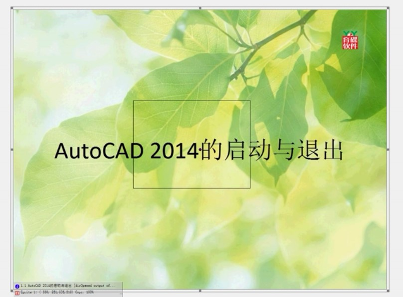 1autocad的启动与退出基础|CAD第一章:入门知识
