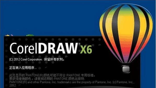 CorelDraw X6安装教程